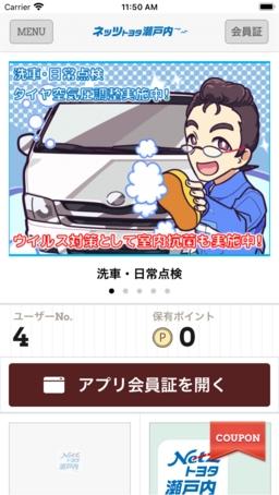 ネッツトヨタ瀬戸内アプリ